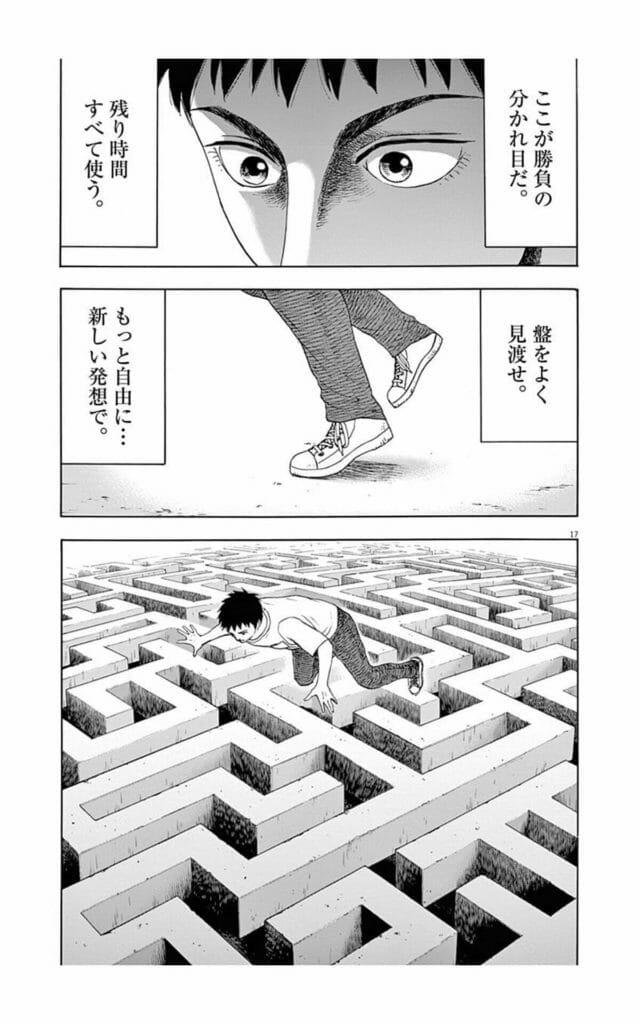 将棋の奥深さを表す「リボーンの棋士」の一ページ