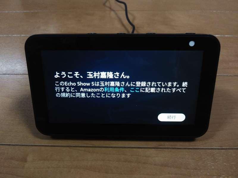 Amazon Echo Show 5にAmazonのようこそ画面
