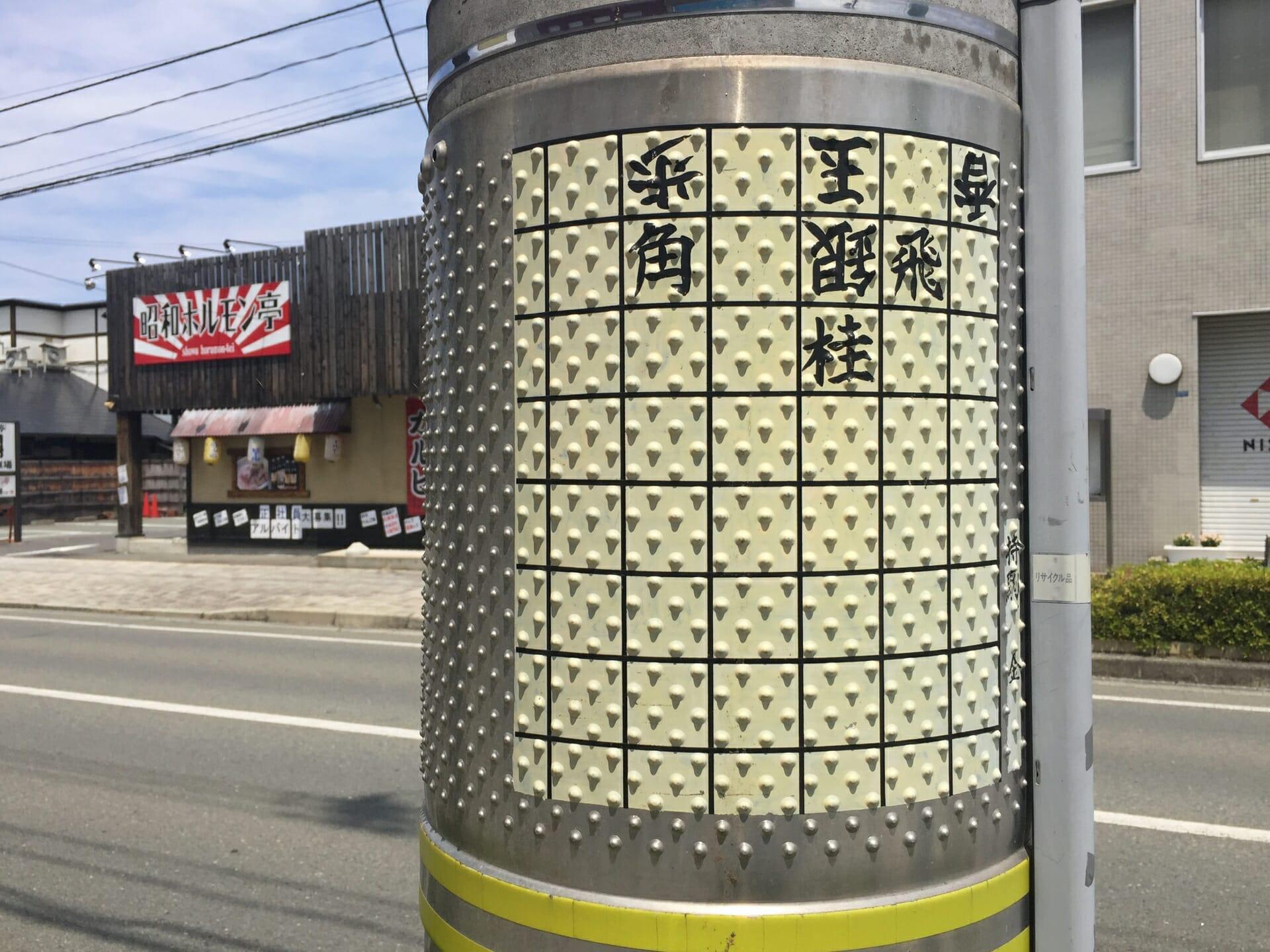 天童市の詰将棋の電柱