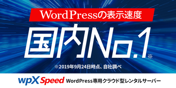 WPX Speedロゴ