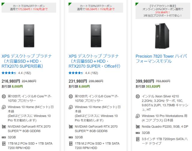 DELL デスクトップパソコン メモリ32GB、SSD1TB、Nvidiaグラフィックボード搭載機種