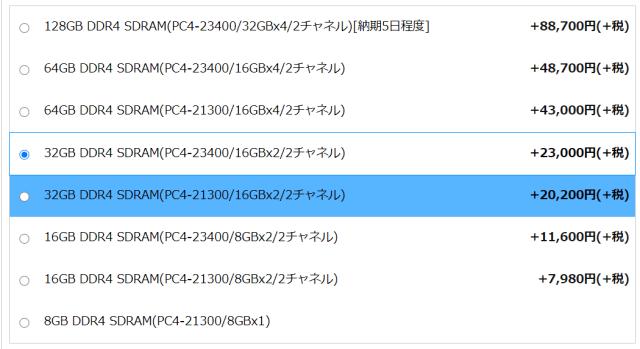 ドスパラデスクトップパソコンメモリ増設差額