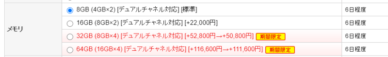 富士通デスクトップパソコンメモリー増設費用