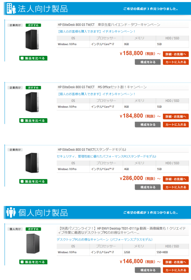 HPのデスクトップパソコン i7 SSD Grforce搭載可能モデル